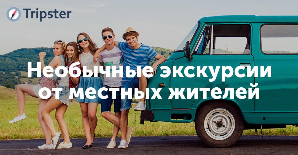 (c) Tripster.ru